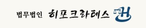 [단독] '신해철 집도의' 징역형 이끈 히포크라테스 '권대희 사건' 맡는다 | 인스티즈