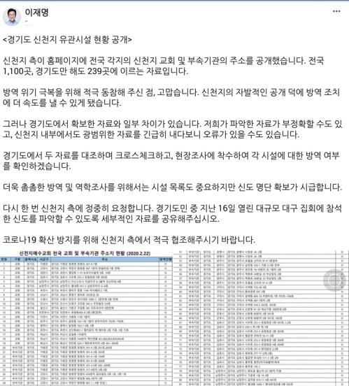 이재명 페이스북에 신천지 유관시설 현황공개 [이재명 페이스북 갈무리]