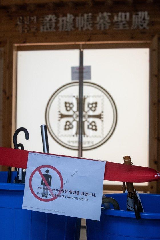 신종 코로나바이러스 감염증(코로나19) 확진자가 급증하고 있는 지난 23일 서울 동대문구 신천지예수교 서울야고보지회 동대문교회가 폐쇄 돼 있다. [뉴스1]
