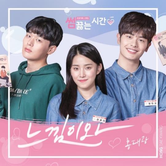 25일(화), 홍대광 웹드라마 '썸 끓는 시간, 만화 카페 2호점 OST Part 01. 느낌이와' 발매 | 인스티즈