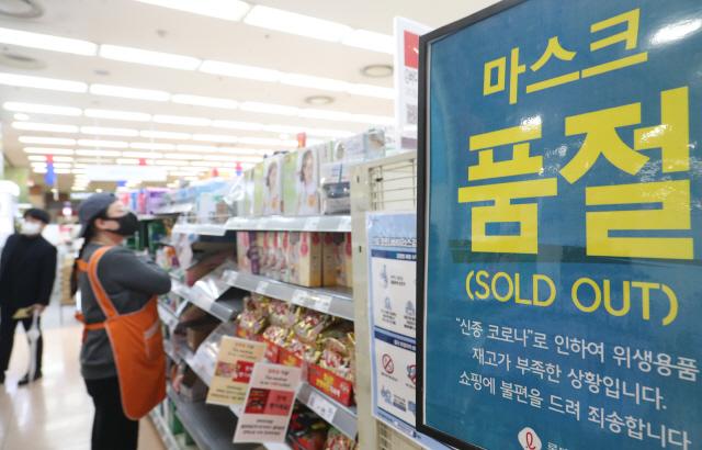 25일 서울 시내 대형마트 위생용품 판매대에 마스크 품절 안내문이 설치되어있다. /연합뉴스