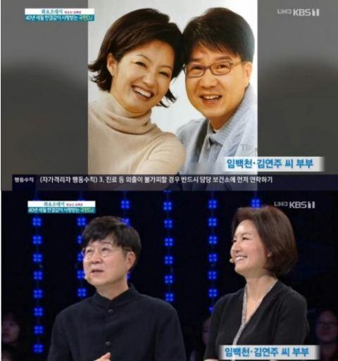 ▲ KBS1 '아침마당' 방송화면 캡처