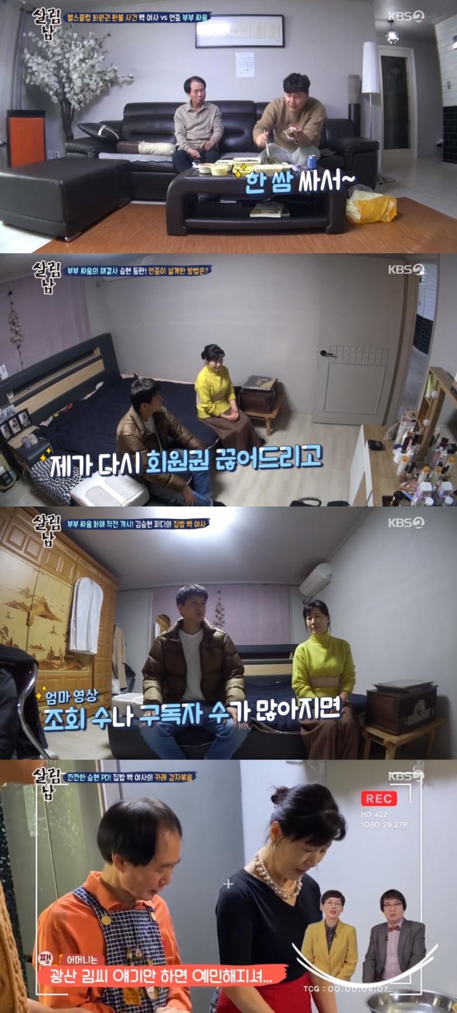 '살림남2' 김승현 어머니, '물욕자' 강림..화도 잊고 유튜브 영상 도전[독도 토토|갤럭시 토토]