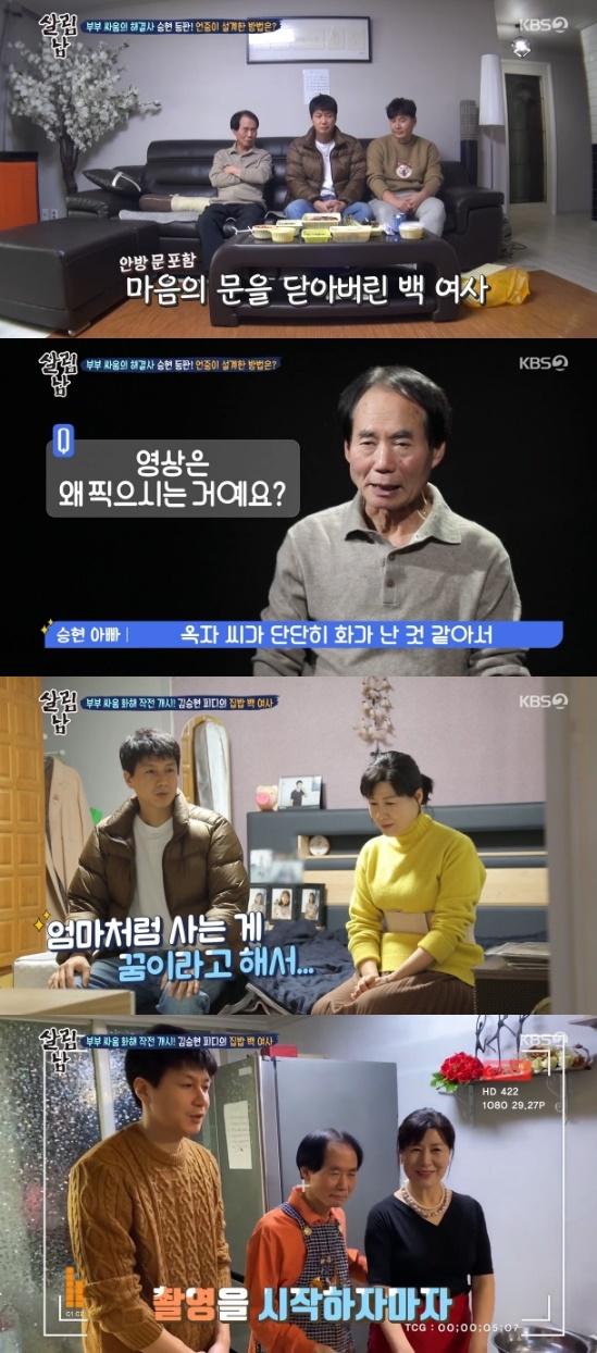 '살림남2' 김승현, 父母 부부싸움 중재 위해 요리 영상 촬영[블랙 잭룰|파워걸 토토]