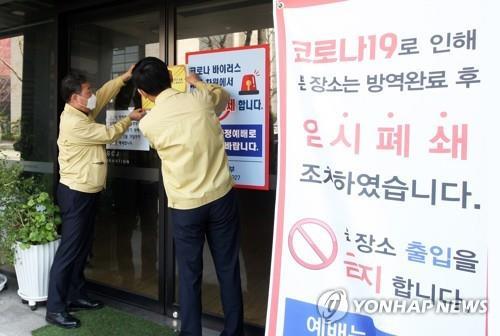 전북도, 전북 전주 신천지 시설 폐쇄 [연합뉴스 자료사진]