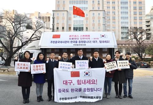 (서울=연합뉴스) 주한중국대사관은 27일 코로나19 확산으로 어려움을 겪는 대구시에 의료용 마스크 2만5천여개를 지원했다고 밝혔다. 싱하이밍 주한중국대사가 대사관 직원들과 '대구, 힘내세요! 중국도 한국을 응원합니다!'가 적힌 현수막을 들고 있다. 2020.2.27 [주한중국대사관 제공]