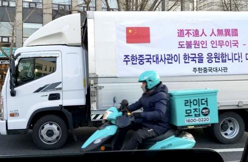 (서울=연합뉴스) 주한중국대사관은 27일 코로나19 확산으로 어려움을 겪는 대구시에 의료용 마스크 2만5천여개를 지원했다고 밝혔다. 마스크를 실은 화물차가 대구로 이동하고 있다. 2020.2.27 [주한중국대사관 제공]