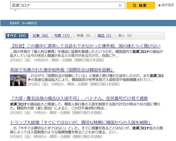 야후 재팬 뉴스페이지에서 지역명을 넣은 '우한 코로나(武漢コロナ)'로 검색 시 국내 언론사의 일본어판 기사만이 검색돼 나타나고 있다./사진=홈페이지 캡처