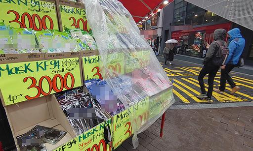 지난 28일 오전 서울 중구 명동의 한 마트에서 마스크를 장당 3000원에 판매하고 있다.