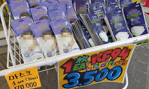 지난 28일 오전 서울 중구 명동의 한 상점에서 마스크를 장당 3500원, 20장에 7만원에 각각 판매하고 있다.