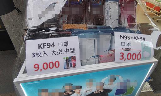 지난 28일 오전 서울 중구 명동의 한 상점에서 마스크를 장당 3000원에 판매하고 있다.