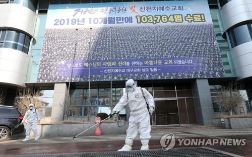 신천지 대구교회 방역 [연합뉴스 자료사진]