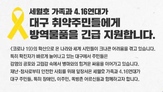 세월호 가족과 4.16연대가 대구 취약 주민들에게 방역 물품을 긴급 지원한다/사진=4.16연대 공식 홈페이지 제공