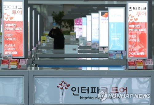 공항 여행사 창구 썰렁 [연합뉴스 자료사진]