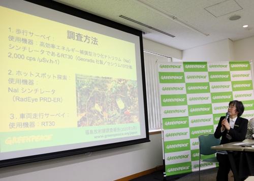 후쿠시마현 방사선 조사 결과 발표하는 그린피스 (도쿄=연합뉴스) 이세원 특파원 = 그린피스 저팬에서 에너지 문제를 담당하는 스즈키 가즈에(鈴木かずえ) 씨가 9일 오전 도쿄에서 후쿠시마현의 방사선 조사 결과를 발표하고 있다. 2020.3.9   sewonlee@yna.co.kr