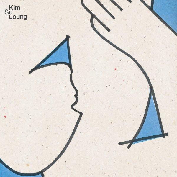 11일(수), 김수영 싱글 앨범 '사랑하자' 발매 | 인스티즈