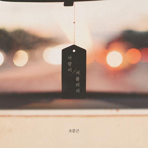 12일(목), 조문근 드라마 '우아한 모녀' OST '사랑이 서툴러서' 발매 | 인스티즈