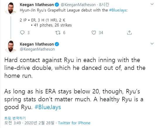 메이저리그 공식 홈페이지 MLB.com 토론토 담당 키건 매디슨의 SNS