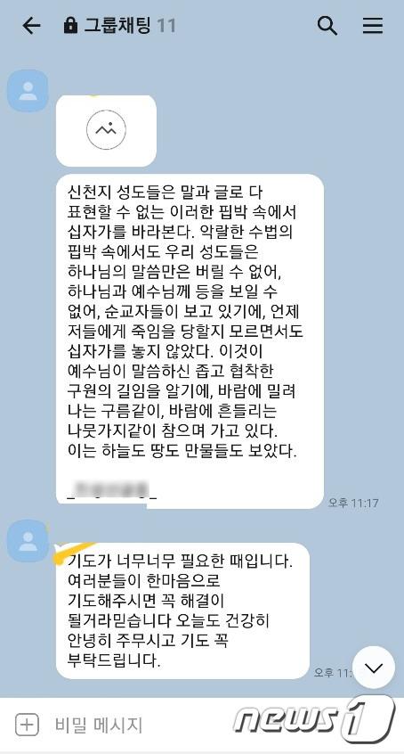 신천지 교인들의 단체 대화방 내용 중 일부(임웅기 한국기독교이단상담소협회 광주상담소장 제공) © 뉴스1