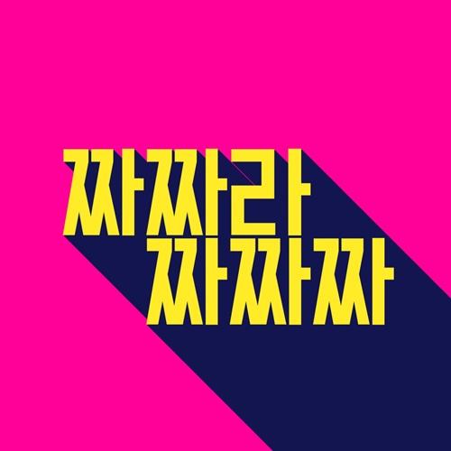 14일(토), 최아인 디지털 싱글 '짜짜라짜짜짜' 발매 | 인스티즈