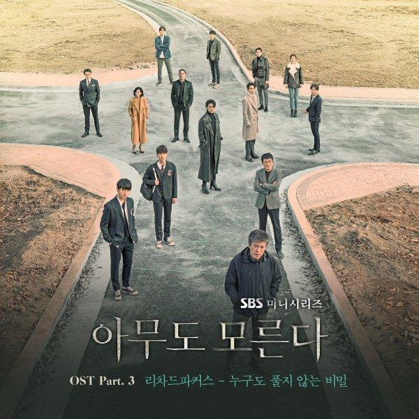 16일(월), 리차드파커스 드라마 '아무도 모른다' OST '누구도 풀지 않는 비밀' 발매 | 인스티즈
