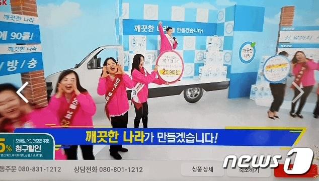 SK스토아 방송 화면 © 뉴스1