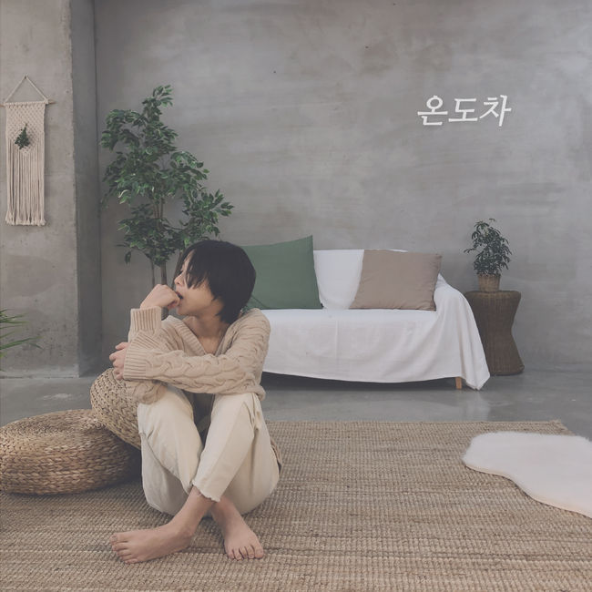 19일(목), 김보경 디지털 싱글 '온도차' 발매   인스티즈