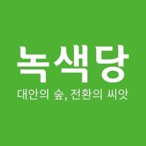 녹색당 로고 [녹색당 홈페이지 캡쳐]