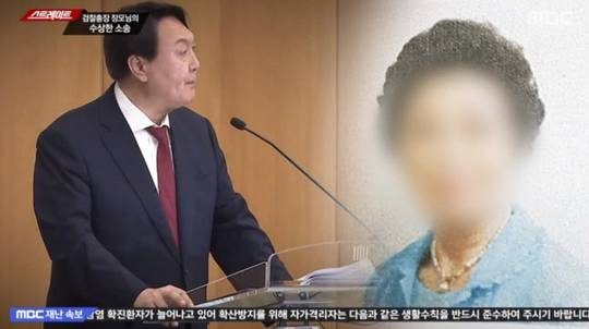 검찰이 윤석열 검찰총장의 장모 의혹 사건에 대해 수사에 착수했다. MBC '스트레이트' 캡처
