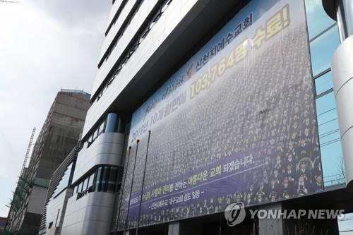 폐쇄된 신천지 대구교회 [연합뉴스 자료사진]