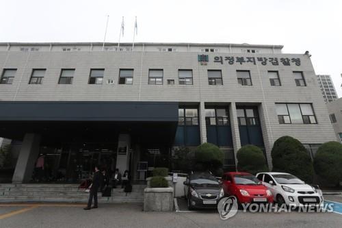 의정부지검 [연합뉴스 자료사진]