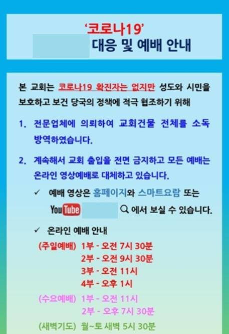 서울 은평구의 한 중형교회 홈페이지에 온라인 예배에 대한 안내가 나와있다. [교회 홈페이지 캡쳐]