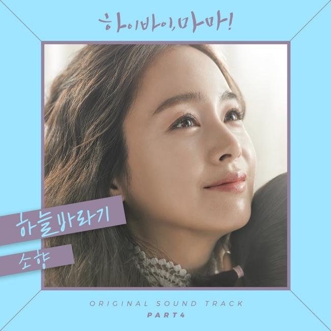 22일(일), 소향 드라마 '하이바이, 마마!' OST '하늘바라기' 발매 | 인스티즈