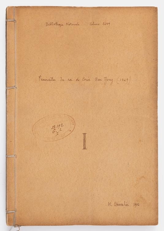 앙리 슈발리에가 필사한 '헌종대왕국장도감의궤' 표지 국립기메동양박물관(Musee national des arts asiatiques - Guimet) 소장. [국외소재문화재재단 제공. 재판매 및 DB 금지]