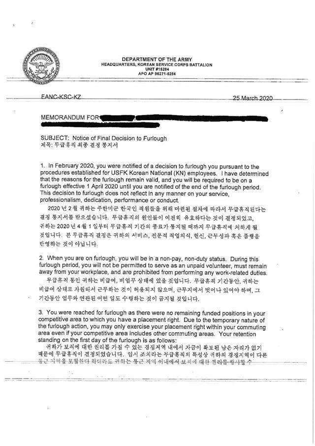 주한미군 한국인 근로자 무급휴직 통보문. 주한미군한국인노동조합 제공