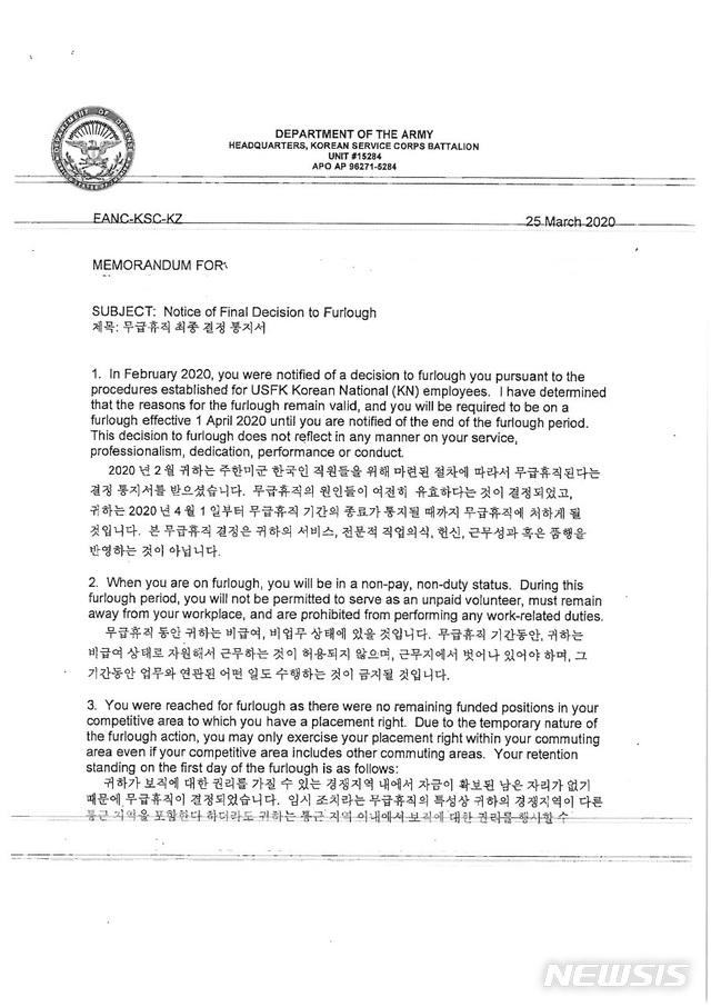 [서울=뉴시스] 주한미군 무급휴직 통지서. 2020.03.25. (사진=주한미군 한국인 노조 제공)
