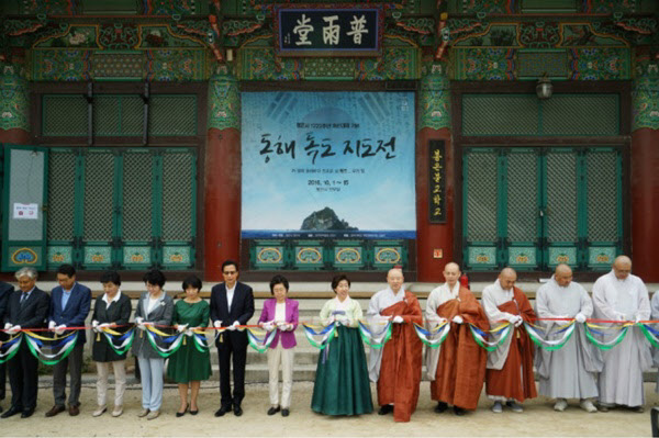 이은재(왼쪽에서 7번째) 의원이 2016년 10월 자신의 지역구인 서울 강남구 봉은사에서 열린 '동해 독도 지도전' 개막식에 참석해 테이프를 자르고 있다./봉은사 홈페이지
