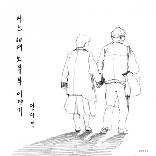 27일(금), 정다경 리메이크 앨범 '어느 60대 노부부 이야기' 발매 | 인스티즈