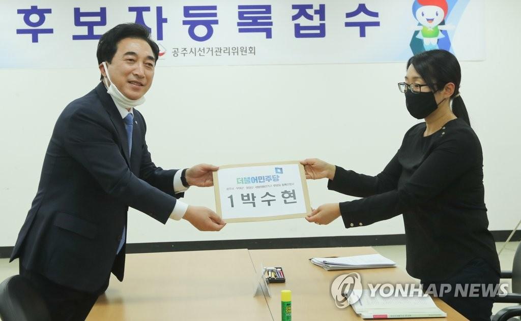 공주청양부여 지역구 국회의원 후보 등록한 박수현   인스티즈