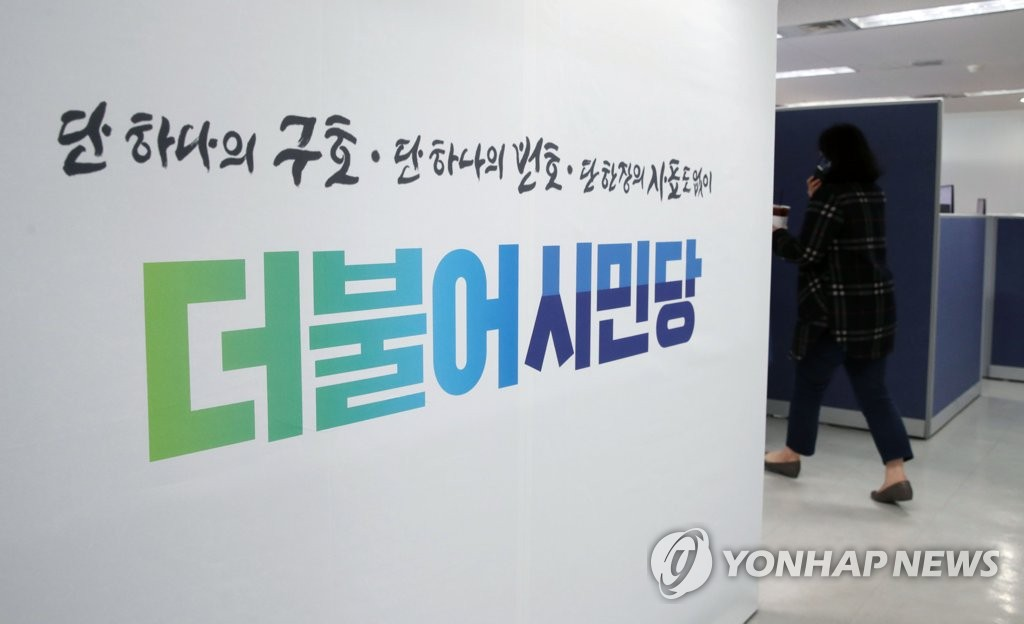 민주 탈당의원 7명 곧 시민당 입당..원혜영 막판합류 가능성