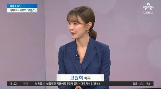 배우 고원희
