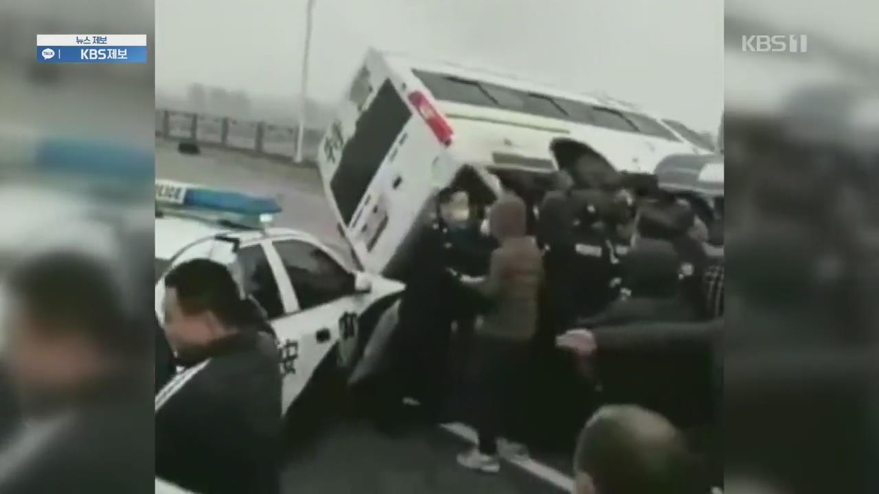 차별에 성난 中후베이 사람들, 경찰차 뒤엎고 격렬 시위[추천오락실추천게임기|카지노생중계]