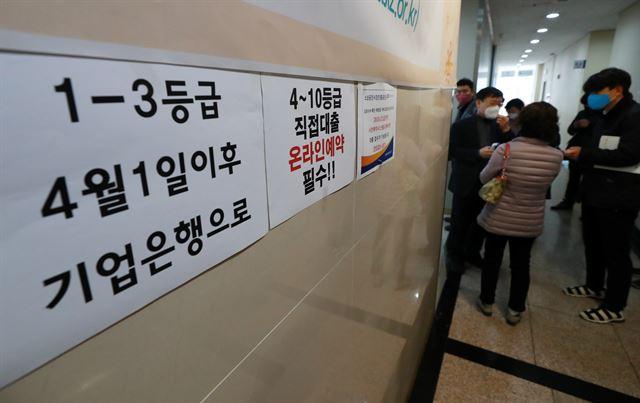 1일 서울 영등포구 소상공인시장진흥공단 서울서부센터에 붙은 안내문. 신용등급이 좋은 소상공인들은 시중은행, 기업은행 대출을 이용하라는 내용이다. 뉴시스