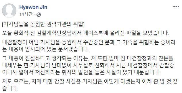 진혜원 대구지검 부부장검사가 1일 자신의 페이스북에서 자신도 대검찰청과의 친분을 내세우는 기자의 전화를 받았다고 공개했다. 진혜원 검사 페이스북 캡처