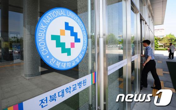 전북대학교병원./뉴스1