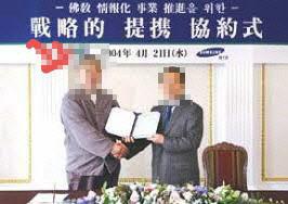 지모씨(왼쪽)가 과거 모 회사 대표이사로 재직할 당시 찍은 사진. /독자제공
