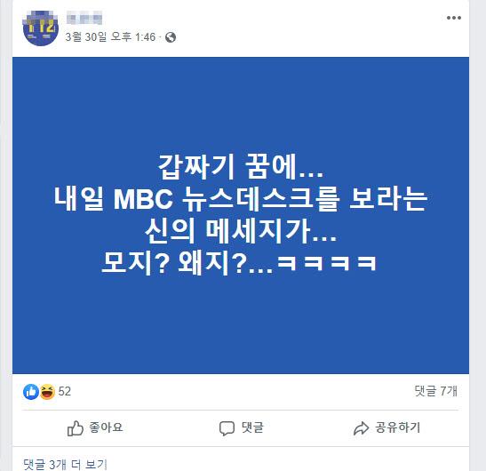 지모씨가 31일 MBC가 채널A 관련 보도를 하기 하루 전 소셜미디어에 올린 글. /인터넷 캡처