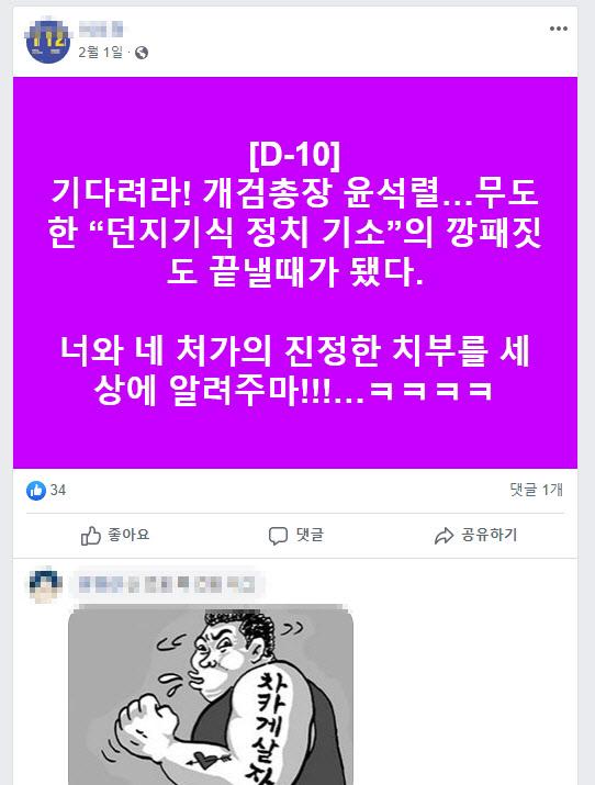 지모씨가 과거 페이스북에 윤석열 총장을 '개검총장'으로 비하한 게시글. /인터넷 캡처