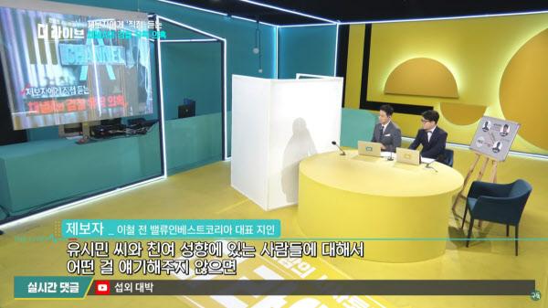 2일 오후 11시쯤 KBS 시사프로그램 '더 라이브'에 출연한 지모씨. 가림막을 세워 자신의 정체를 숨기고 있다. /KBS