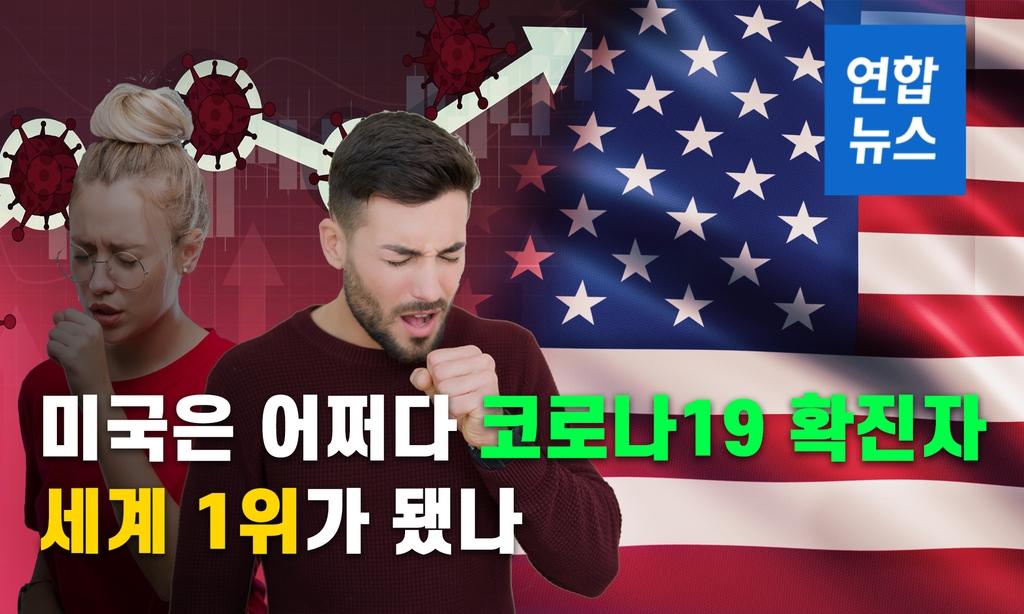 [뉴스피처] 미국은 어쩌다 코로나19 확진자 세계 1위가 됐나[PGA 토토|벤큐? 토토]